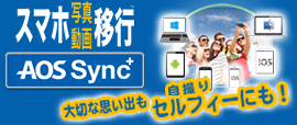 AOS Sync+ モニター募集&プレゼント